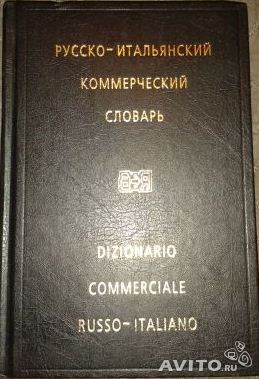 7.dizionario_commercio.jpg