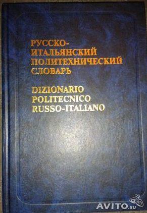 8.2dizionario_politecnico.jpg