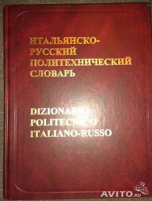 8.dizionario_politecnico.jpg