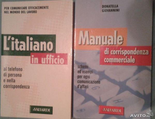 6. italiano_degli_affari.jpg