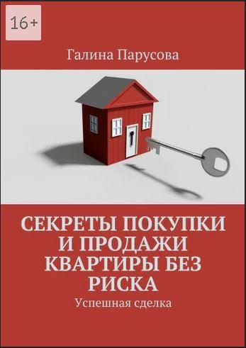 секреты-покупки-и-продажи-квартиры-без-риска-галина-парусова